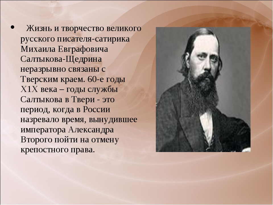 Жизнь и творчество великого русского писателя-сатирика Михаила Евграфовича...