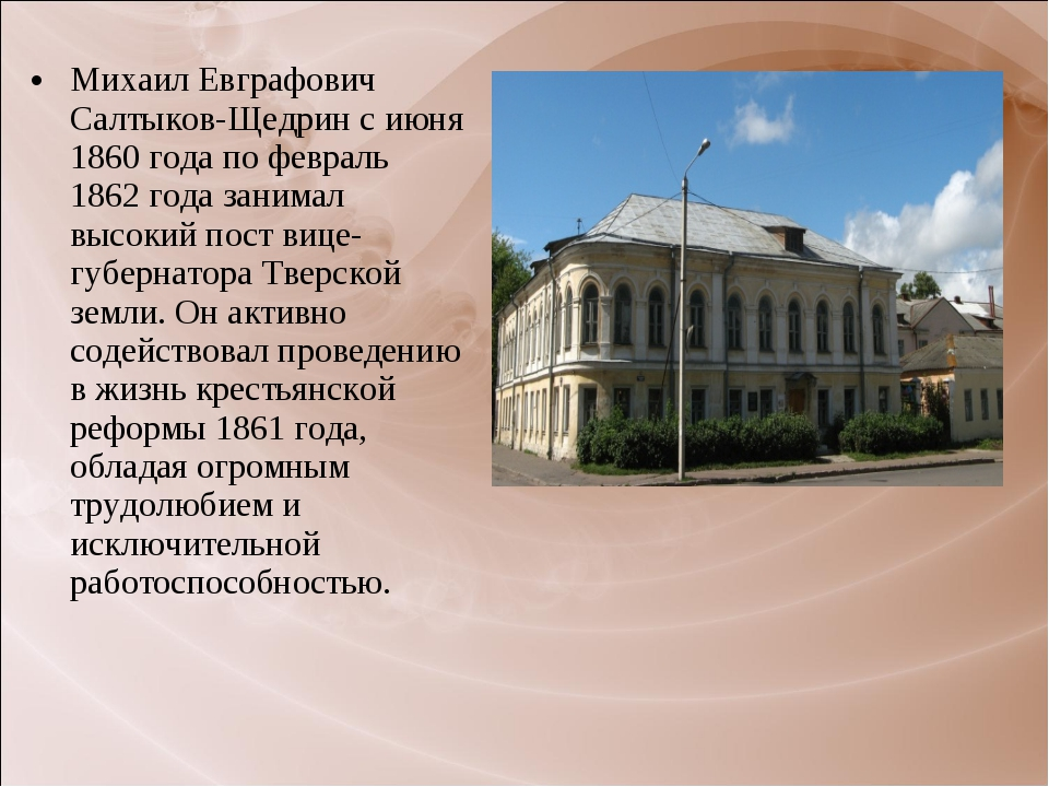 Михаил Евграфович Салтыков-Щедрин с июня 1860 года по февраль 1862 года заним...