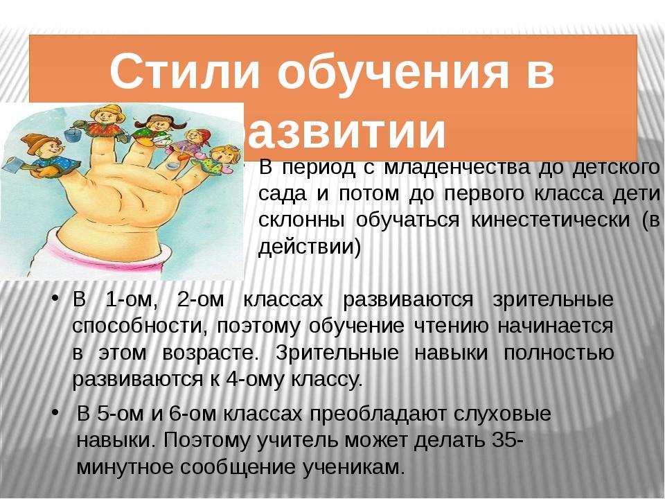 Стили обучения в развитии В период с младенчества до детского сада и потом до...