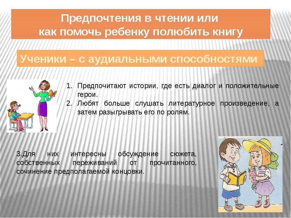 Предпочтения в чтении или как помочь ребенку полюбить книгу Ученики – с аудиа...