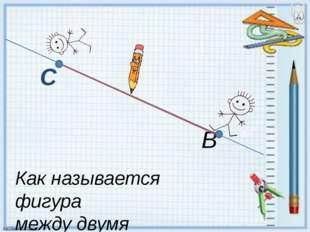 С В Как называется фигура между двумя точками?