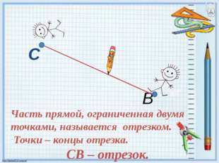 С В Часть прямой, ограниченная двумя точками, называется отрезком. Точки – ко