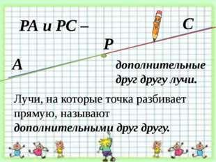 Лучи, на которые точка разбивает прямую, называют дополнительными друг другу.