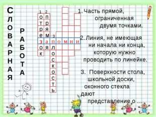 о т р е к о з п р я м я а л п о к с о ь т с о м н и 1 Часть прямой, ограничен
