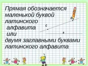Прямая обозначается маленькой буквой латинского алфавита или двумя заглавными