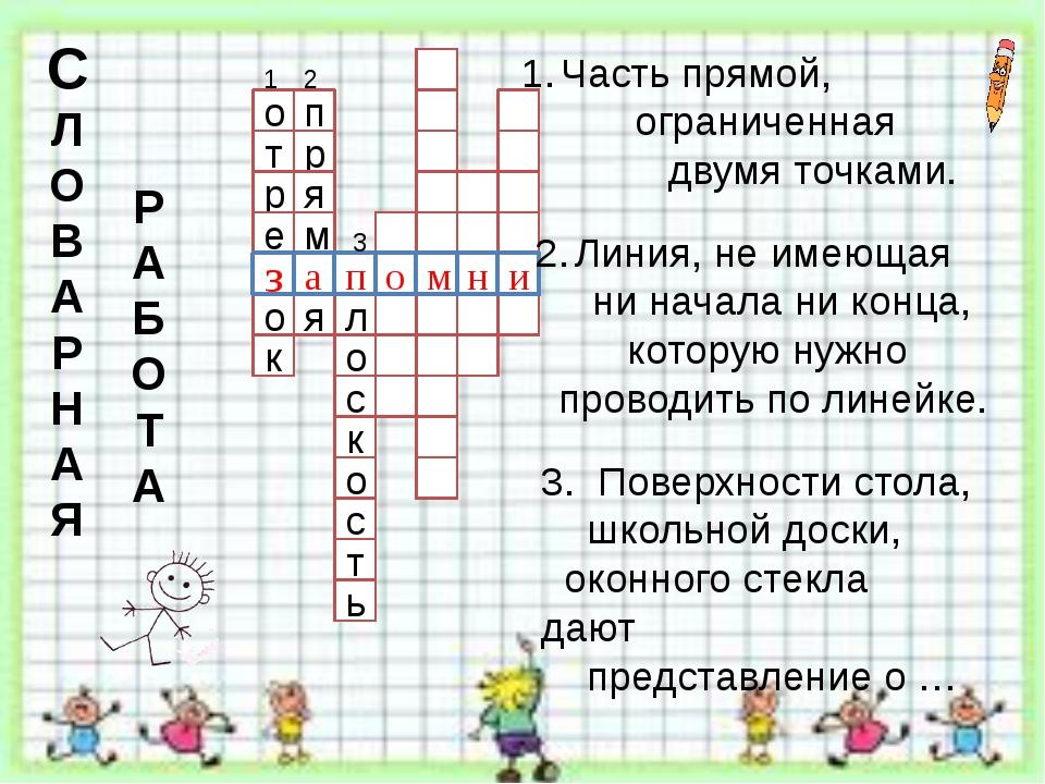 о т р е к о з п р я м я а л п о к с о ь т с о м н и 1 Часть прямой, ограничен...