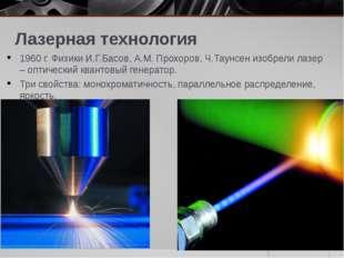 Лазерная технология 1960 г. Физики И.Г.Басов, А.М. Прохоров, Ч.Таунсен изобре