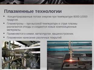 Плазменные технологии Концентрированные потоки энергии при температуре 8000-1