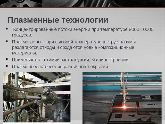 Плазменные технологии Концентрированные потоки энергии при температуре 8000-1...