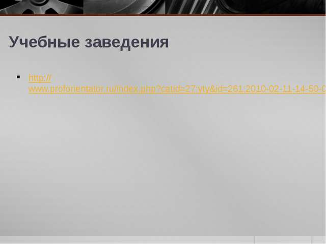 Учебные заведения http://www.proforientator.ru/index.php?catid=27:yty&id=261:...