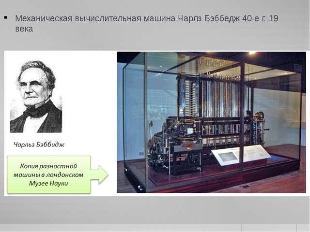 Механическая вычислительная машина Чарлз Бэббедж 40-е г. 19 века