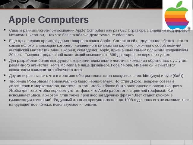 Apple Computers Самым ранним логотипом компании Apple Computers как раз была...