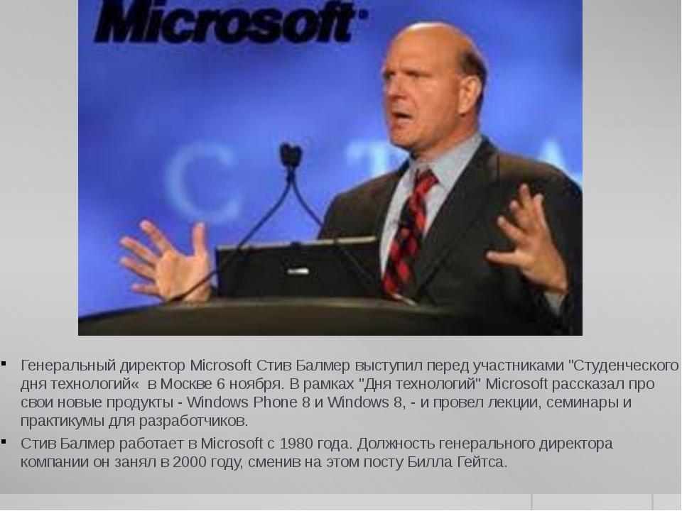 """Генеральный директор Microsoft Стив Балмер выступил перед участниками """"Студен..."""