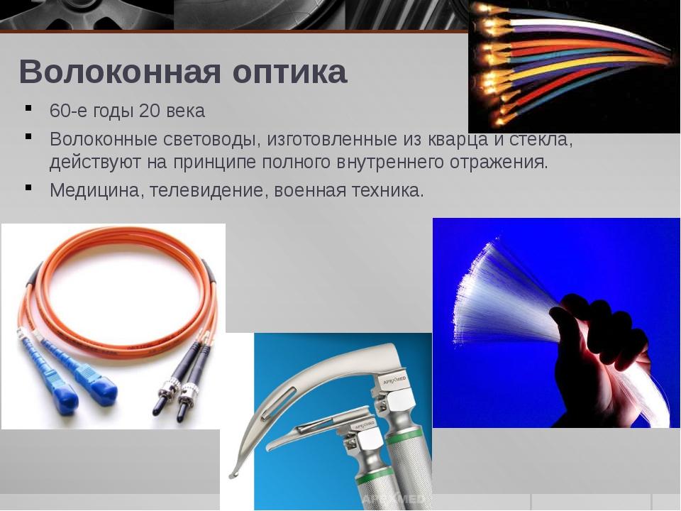 Волоконная оптика 60-е годы 20 века Волоконные световоды, изготовленные из кв...