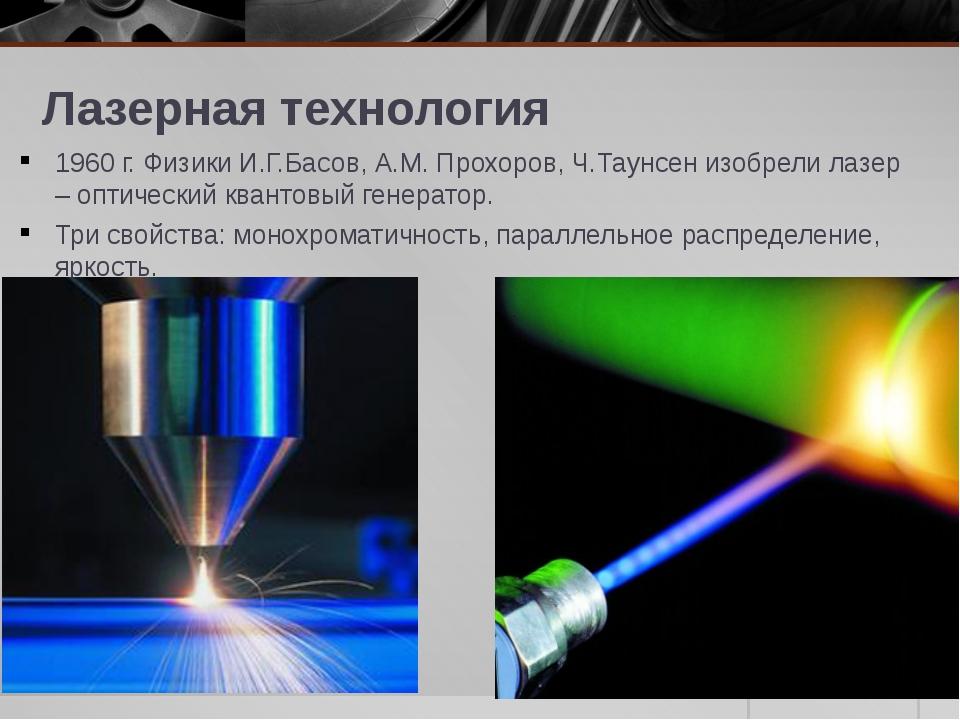 Лазерная технология 1960 г. Физики И.Г.Басов, А.М. Прохоров, Ч.Таунсен изобре...