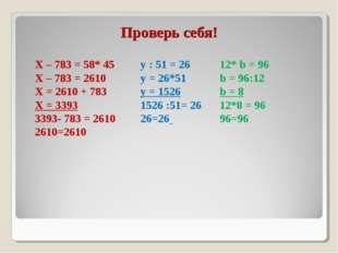 Проверь себя! X – 783 = 58* 45 X – 783 = 2610 X = 2610 + 783 X = 3393 3393-