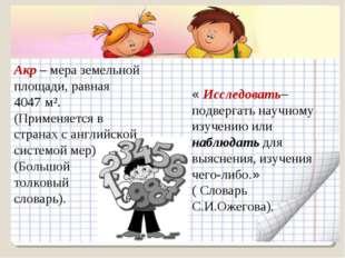 « Исследовать– подвергать научному изучению или наблюдать для выяснения, изуч