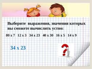 Выберите выражения, значения которых вы сможете вычислить устно: 80 х 7 12 х