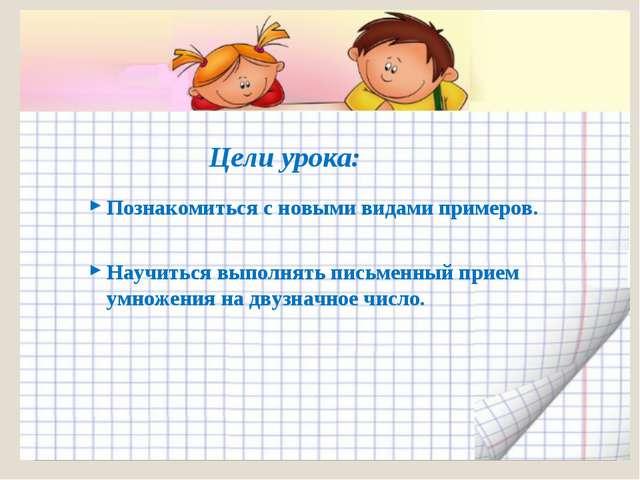 Цели урока: Познакомиться с новыми видами примеров. Научиться выполнять пись...