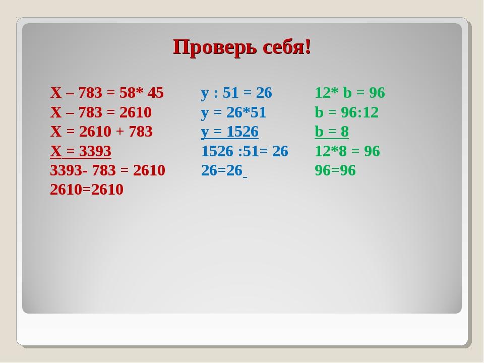 Проверь себя! X – 783 = 58* 45 X – 783 = 2610 X = 2610 + 783 X = 3393 3393-...