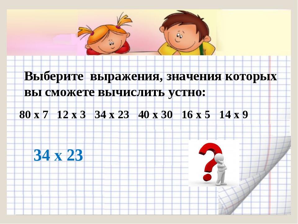 Выберите выражения, значения которых вы сможете вычислить устно: 80 х 7 12 х...