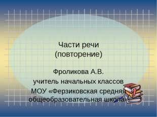 Части речи (повторение) Фроликова А.В. учитель начальных классов МОУ «Ферзико