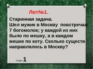 Лот№1. Старинная задача. Шел мужик в Москву повстречал 7 богомолок; у каждой