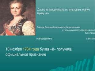 Дашкова предложила использовать новую букву «ё» Доводы Дашковой показались уб