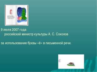 9 июля 2007 года российский министр культуры А.С.Соколов в интервью радиост
