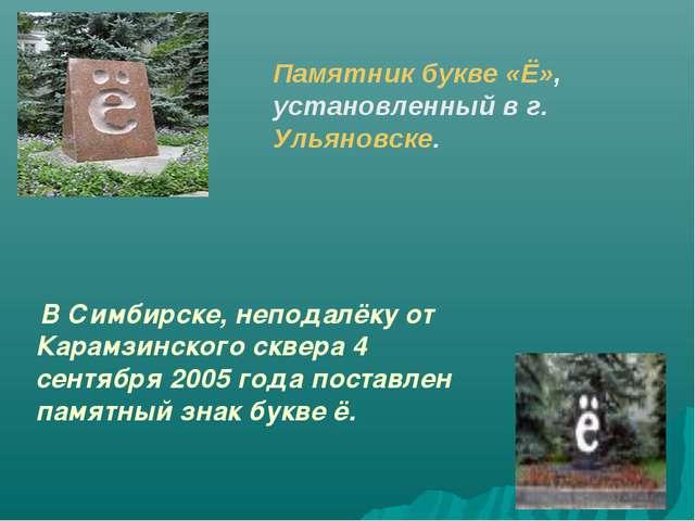 Памятник букве «Ё», установленный в г.Ульяновске. В Симбирске, неподалёку от...