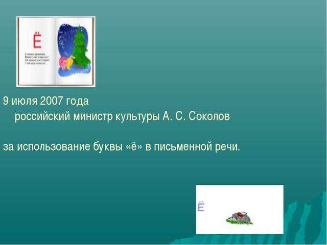 9 июля 2007 года российский министр культуры А.С.Соколов в интервью радиост...