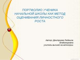 Автор: Дмитриева Людмила Владимировна учитель высшей кв.категории ПОРТФОЛИО У