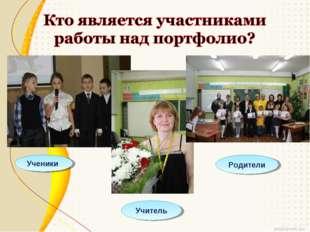 Ученики Родители Учитель