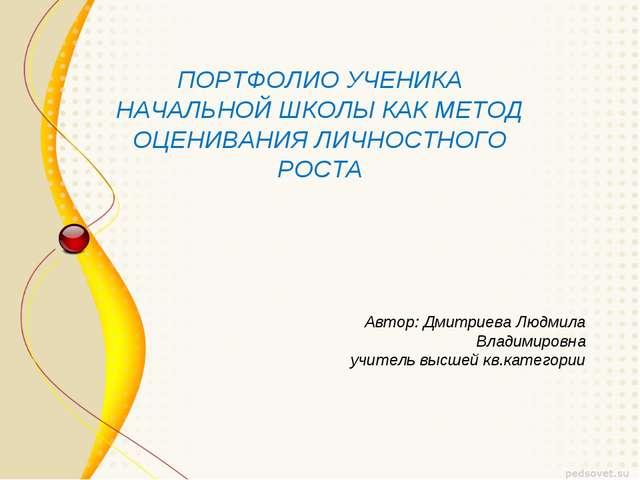 Автор: Дмитриева Людмила Владимировна учитель высшей кв.категории ПОРТФОЛИО У...
