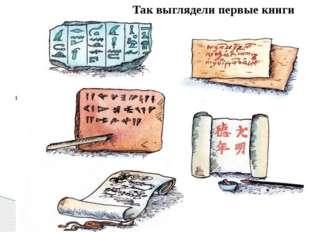 Так выглядели первые книги