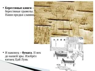 Берестяные книги – берестяные грамоты. Наши предки славяне. И наконец – бумаг