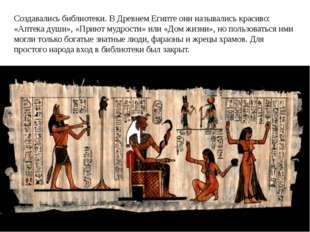Создавались библиотеки. В Древнем Египте они назывались красиво: «Аптека души