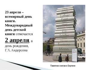 Памятник книгам в Берлине 23 апреля – всемирный день книги. Международный ден