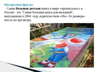 Интересные факты: Самая большая детская книга в мире «прописалась» в России -