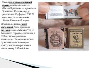 Самая маленькая в нашей стране печатная книга — «Басни Крылова» — хранится в