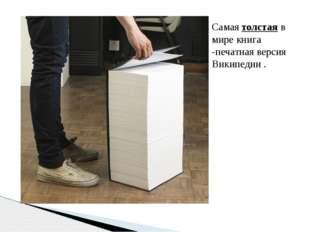 Самая толстая в мире книга -печатная версия Википедии .