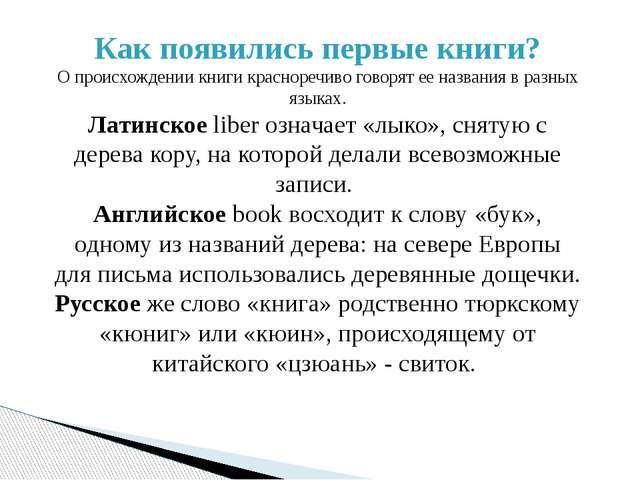 Как появились первые книги? О происхождении книги красноречиво говорят ее наз...