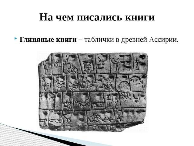 Глиняные книги – таблички в древней Ассирии. На чем писались книги