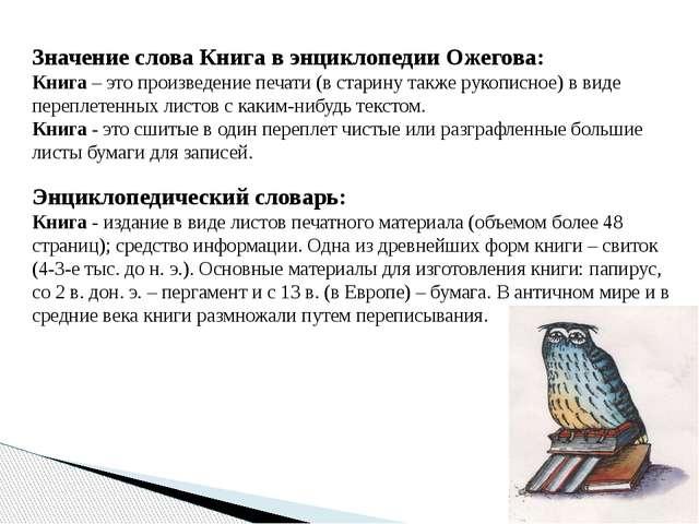 Значение слова Книга в энциклопедии Ожегова: Книга – это произведение печати...