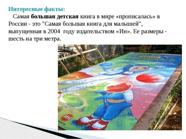Интересные факты: Самая большая детская книга в мире «прописалась» в России -...