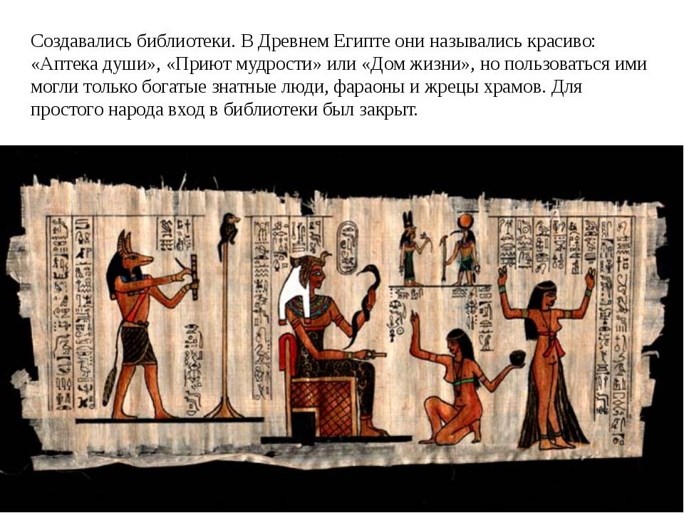 Создавались библиотеки. В Древнем Египте они назывались красиво: «Аптека души...