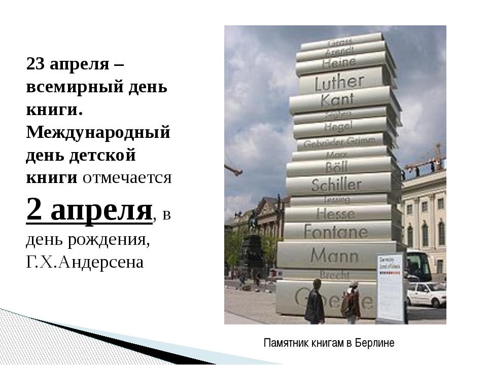 Памятник книгам в Берлине 23 апреля – всемирный день книги. Международный ден...