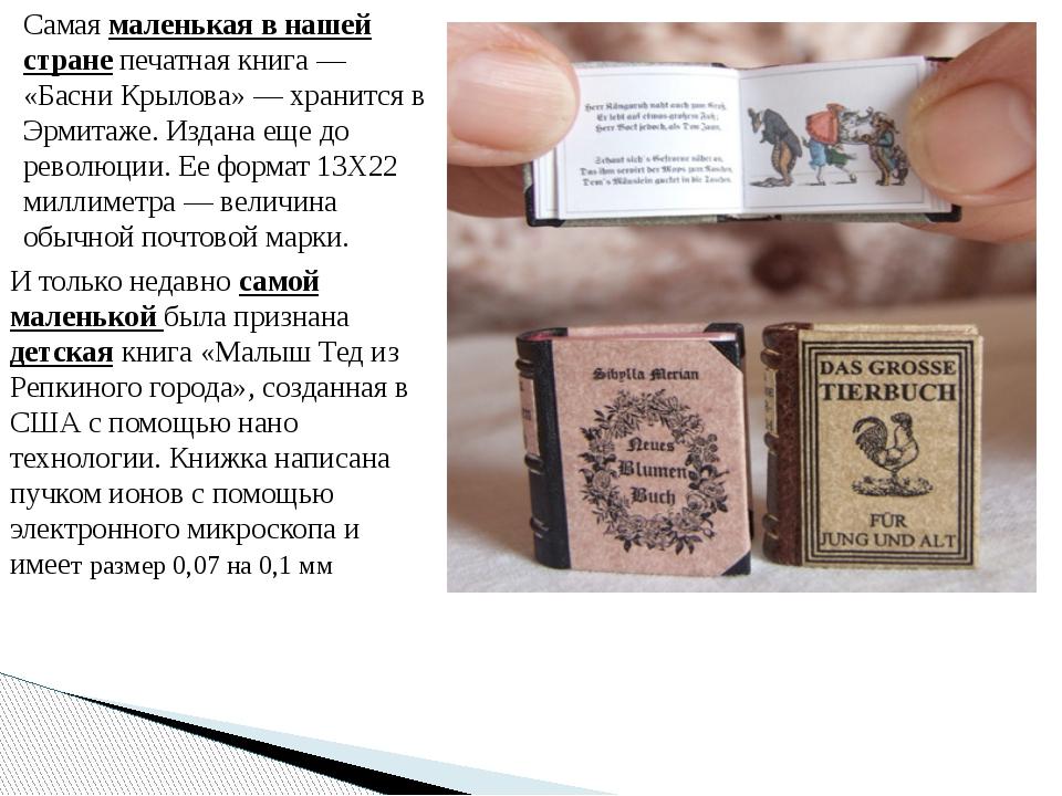 Самая маленькая в нашей стране печатная книга — «Басни Крылова» — хранится в...