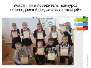 Участники и победитель конкурса «Наследники бестужевских традиций»