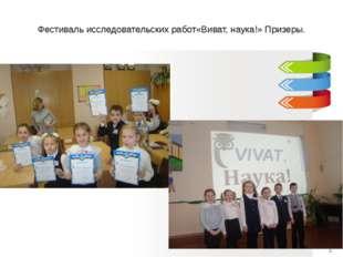 Фестиваль исследовательских работ«Виват, наука!» Призеры.